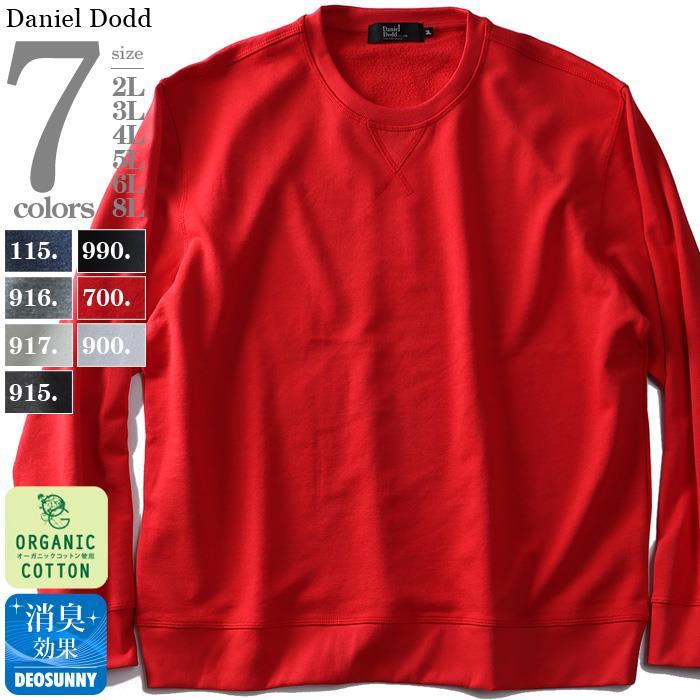 大きいサイズ メンズ DANIEL DODD オーガニックコットン 無地 トレーナー azsw-009002