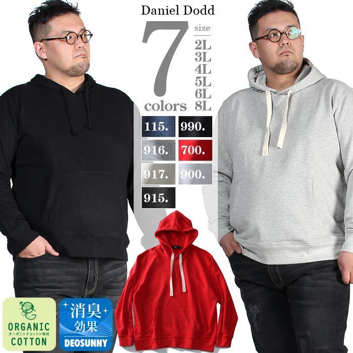 早割A 【大きいサイズ】【メンズ】DANIEL DODD オーガニックコットン無地プルパーカー azsw-009003