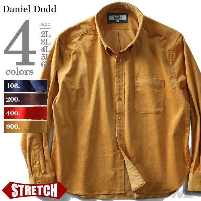 シャツ割 【大きいサイズ】【メンズ】DANIEL DODD 長袖ストレッチコールボタンダウンシャツ azsh-180525