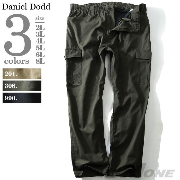 大きいサイズ メンズ DANIEL DODD シャーリング カーゴパンツ azp-1259
