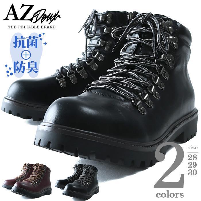 大きいサイズ メンズ AZ DEUX シューズ ブーツ サイドZIP マウンテンブーツ 抗菌防臭 azsn-189007