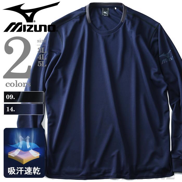 大きいサイズ メンズ MIZUNO ミズノ 吸汗速乾 ドライ トレーニング ロングTシャツ k2ja8b42
