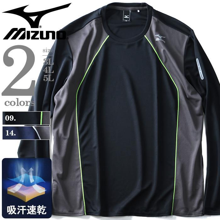 大きいサイズ メンズ MIZUNO ミズノ 長袖 Tシャツ ロンT 吸汗速乾 ドライ カラーライン トレーニング ロングTシャツ k2ja8b43