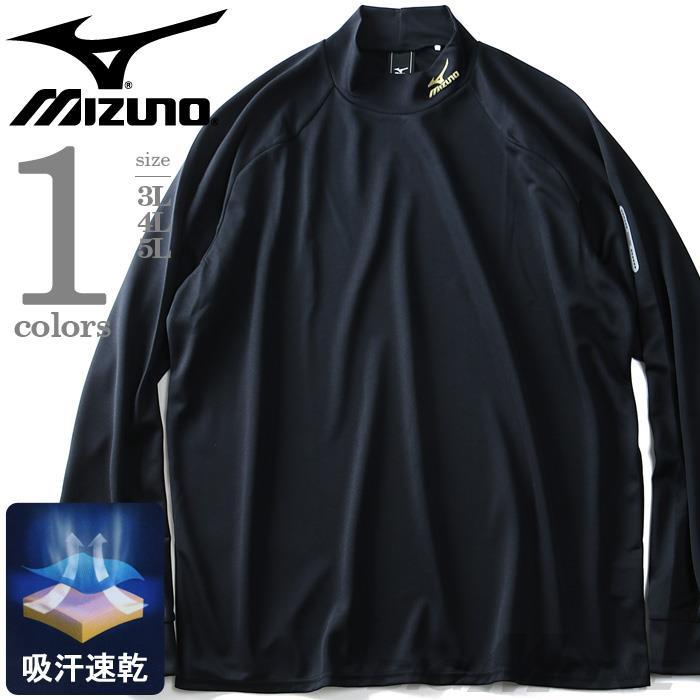大きいサイズ メンズ MIZUNO ミズノ 長袖 Tシャツ ロンT  ドライ トレーニング ハイネック ロングTシャツ k2ja8b45
