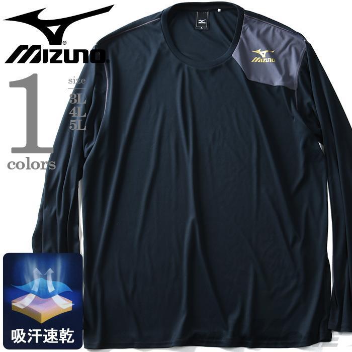大きいサイズ メンズ MIZUNO ミズノ 長袖 Tシャツ ロンT 吸汗速乾 ドライ トレーニング ロングTシャツ k2ja8b44