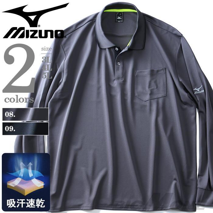 大きいサイズ メンズ MIZUNO ミズノ 吸汗速乾 ドライ トレーニング 長袖 ポロシャツ k2ja8b85