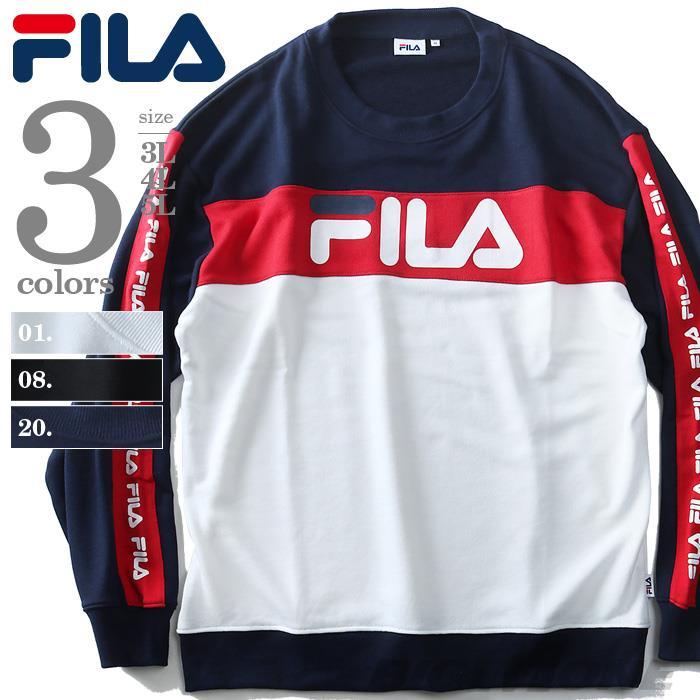 大きいサイズ メンズ FILA フィラ 切り替え トレーナー fm4671