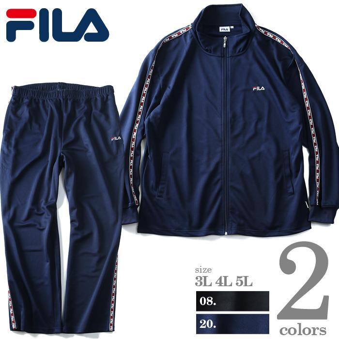 大きいサイズ メンズ FILA フィラ スムースジャージセット fm4666