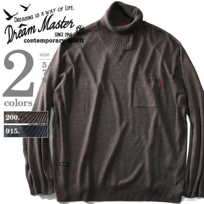 大きいサイズ メンズ DREAM MASTER ドリームマスター セーター ハイネック タートルネック 長袖セーター dm-hlf6111