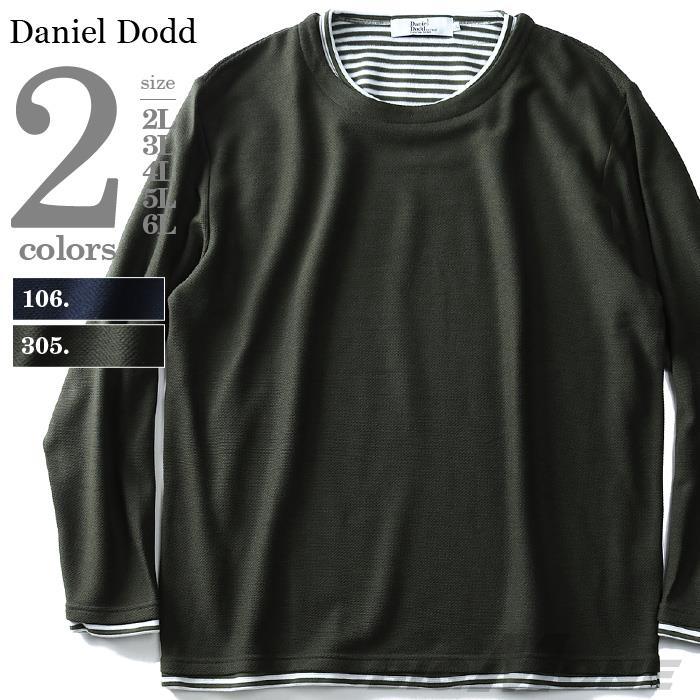 タダ割 大きいサイズ メンズ DANIEL DODD 長袖 Tシャツ ロンT フェイク アンサンブル ロングTシャツ azt-180452