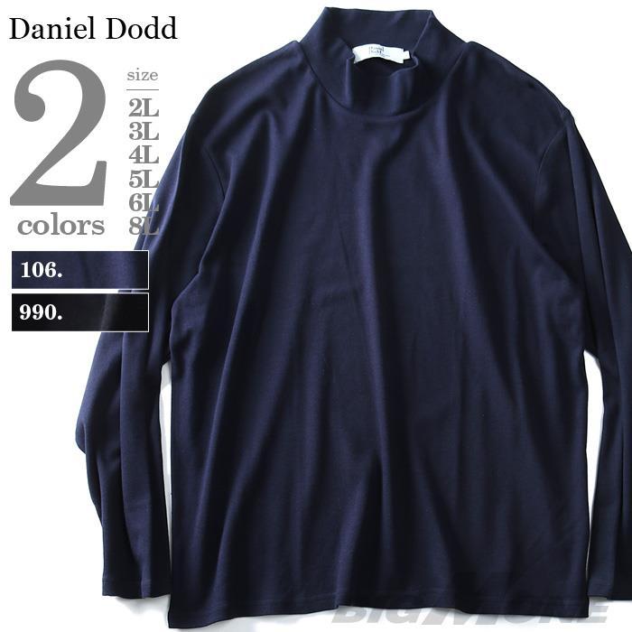 タダ割 大きいサイズ メンズ DANIEL DODD 長袖 Tシャツ ロンT スムス ハイネック ロングTシャツ azt-180464