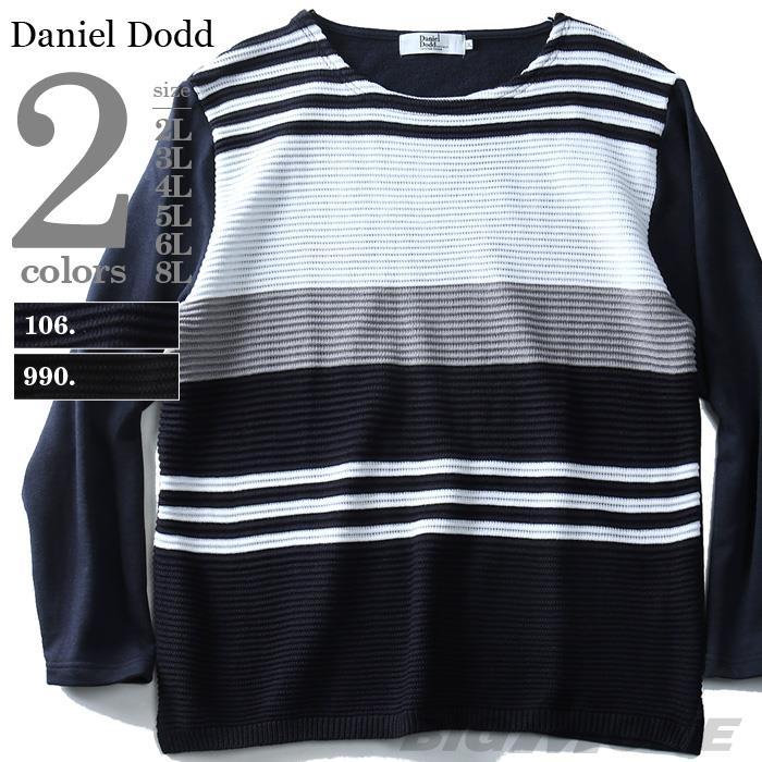 タダ割 大きいサイズ メンズ DANIEL DODD 長袖 Tシャツ ロンT パネル ボーダー ロングTシャツ azt-180451