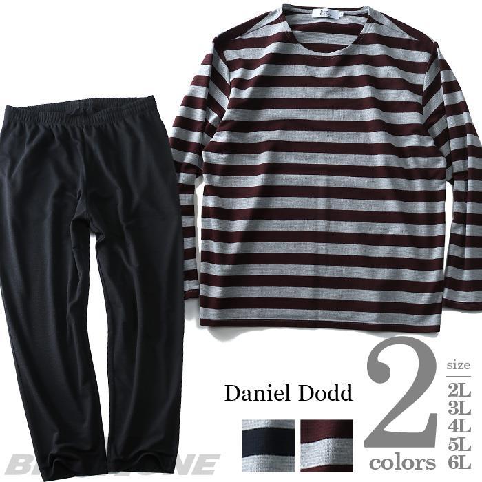 大きいサイズ メンズ DANIEL DODD 長袖 クルーネック Tシャツ 上下 セット azts-1755