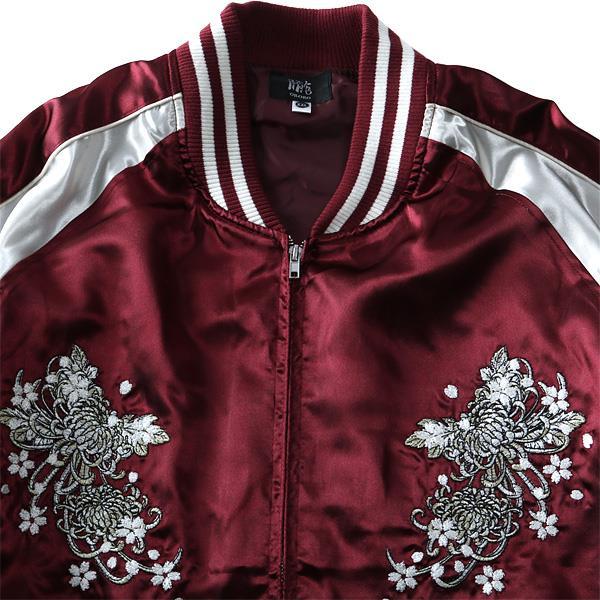 大きいサイズ メンズ 朧 OBORO 虎 刺繍 スカジャン ジャンパー ジャケット アウター 983822