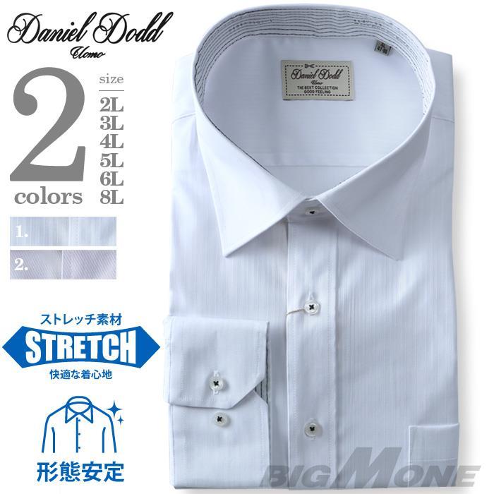 2点目半額 大きいサイズ メンズ DANIEL DODD 形態安定 長袖ワイシャツ レギュラー ストレッチ セミワイド d484az101