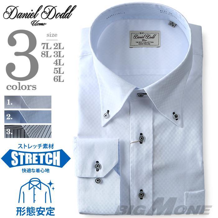 2点目半額 大きいサイズ メンズ DANIEL DODD 形態安定 長袖ワイシャツ ボタンダウン ストレッチ d484az103