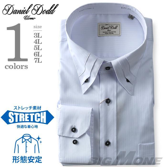 2点目半額 大きいサイズ メンズ DANIEL DODD 形態安定 長袖ワイシャツ ボタンダウン マイター ストレッチ d484az105