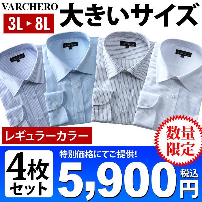 大きいサイズ メンズ VARCHERO 長袖 ワイシャツ 4枚セット レギュラー セミワイド 数量限定 azn-1