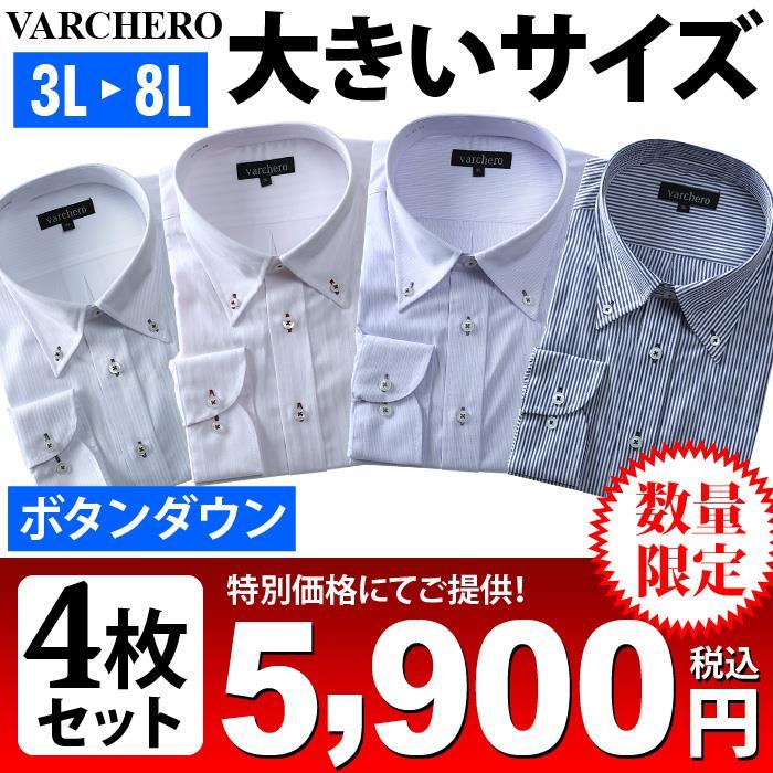 大きいサイズ メンズ VARCHERO 長袖 ワイシャツ 4枚セット ボタンダウン 数量限定 azn-2