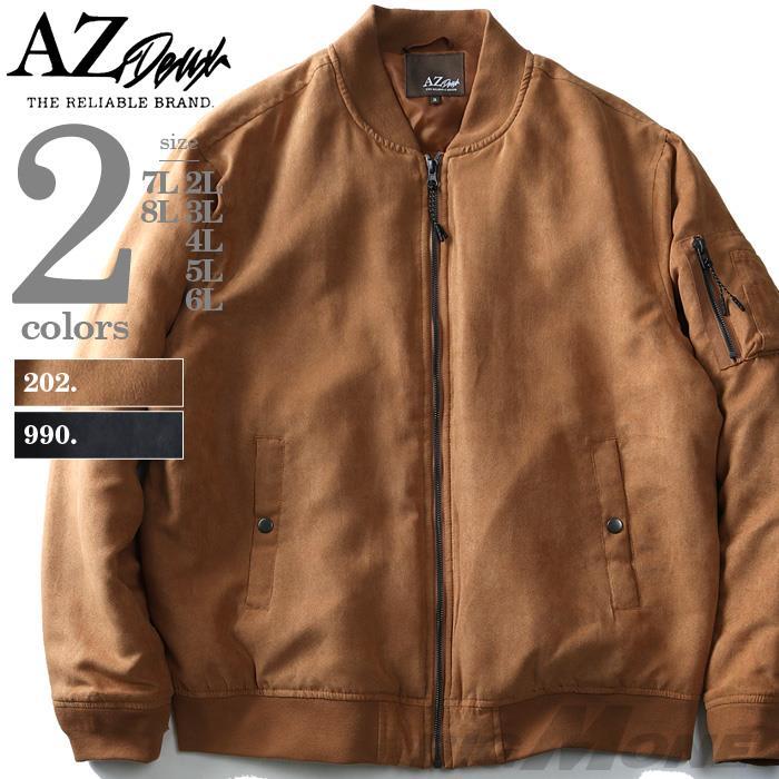 大きいサイズ メンズ AZ DEUX ポリスウェード 中綿 MA-1タイプ ジャケット azb-1375