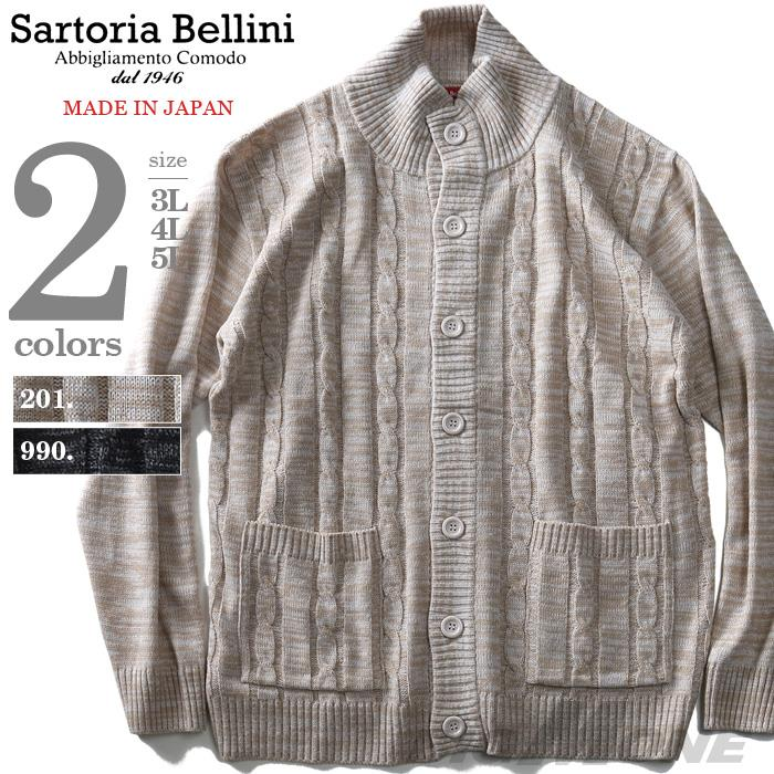 大きいサイズ メンズ SARTORIA BELLINI 日本製 国産 ウール混 ケーブル ボタン ハイネック カーディガン ニット made in japan 82102602