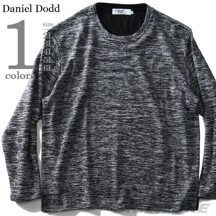 タダ割 大きいサイズ メンズ DANIEL DODD 長袖 Tシャツ ロンT ダブル 衿 ニット フリース ロングTシャツ azt-180465