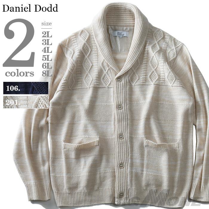 大きいサイズ メンズ DANIEL DODD ショールカラー ニット カーディガン azk-180571