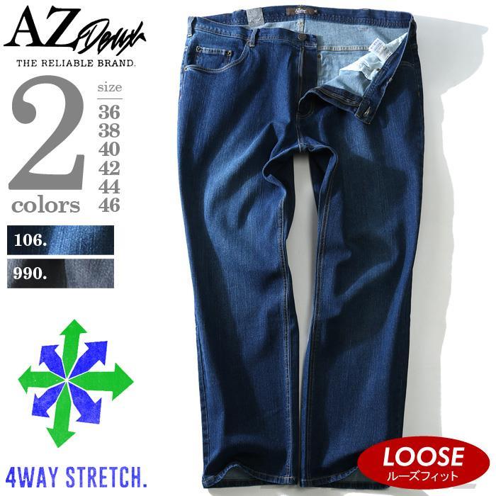 大きいサイズ メンズ AZ DEUX Wバックフラップ 4way ストレッチ デニムパンツ ルーズフィット azd-1113
