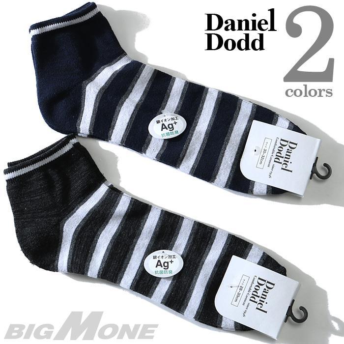 大きいサイズ メンズ DANIEL DODD ソックス 抗菌防臭 ボーダー柄 スニーカーソックス 靴下 azsk-17503