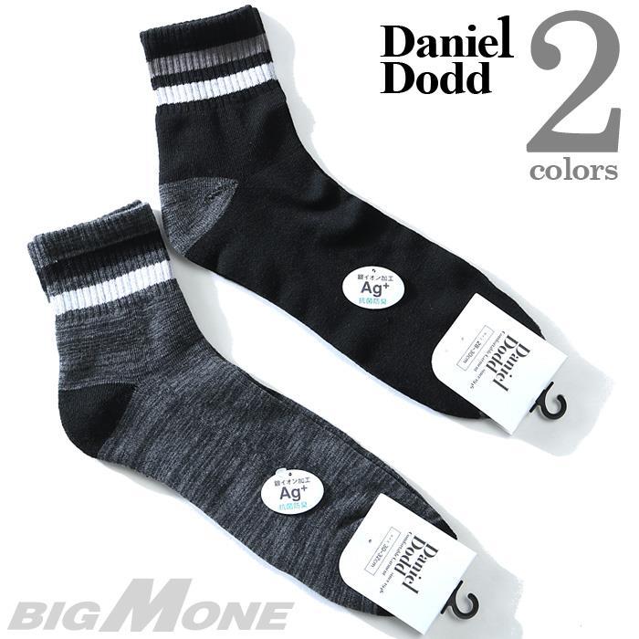 大きいサイズ メンズ DANIEL DODD ソックス 抗菌防臭 ライン入り アンクルソックス 靴下 azsk-17507