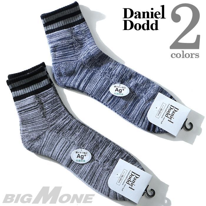 大きいサイズ メンズ DANIEL DODD ソックス 抗菌防臭 杢 アンクルソックス 靴下 azsk-17508