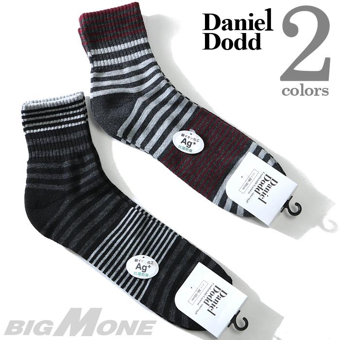 大きいサイズ メンズ DANIEL DODD ソックス 抗菌防臭 ボーダー柄 アンクルソックス 靴下 azsk-17509