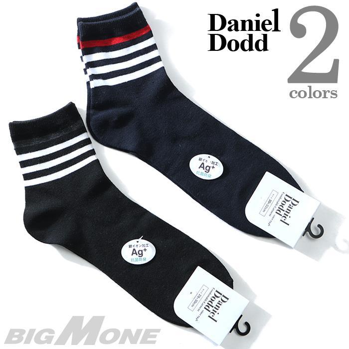 大きいサイズ メンズ DANIEL DODD ソックス 抗菌防臭 ライン入り アンクルソックス 靴下 azsk-17510