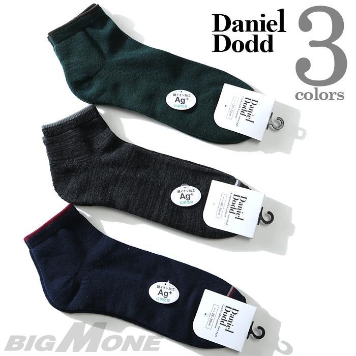 大きいサイズ メンズ DANIEL DODD ソックス 抗菌防臭 ライン入り スニーカーソックス 靴下 azsk-17514