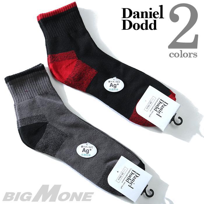 大きいサイズ メンズ DANIEL DODD ソックス 抗菌防臭 アンクルソックス 靴下 azsk-17515