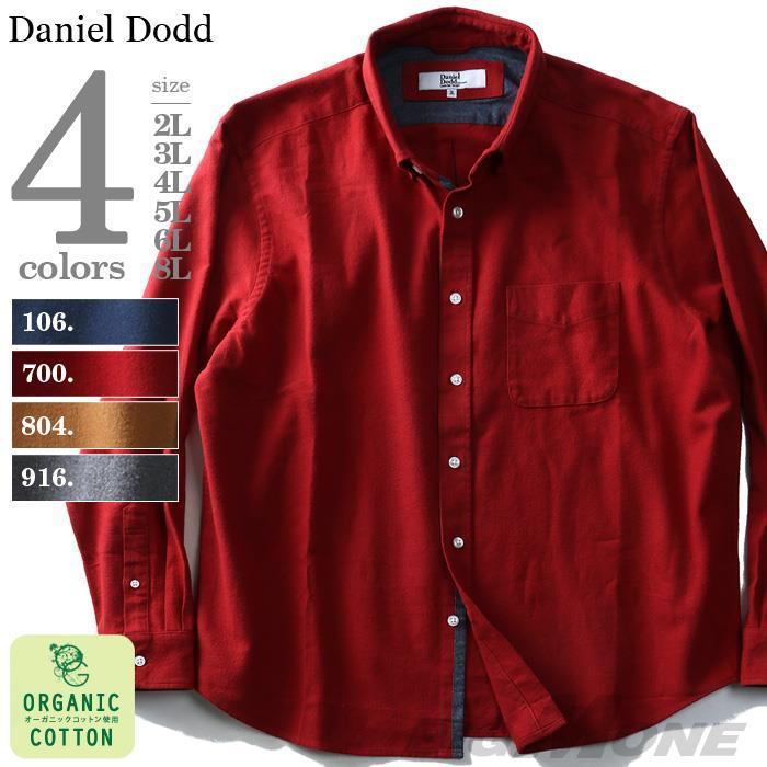 大きいサイズ メンズ DANIEL DODD シャツ 長袖 フランネル無地 ボタンダウンシャツ オーガニックコットン azsh-180511