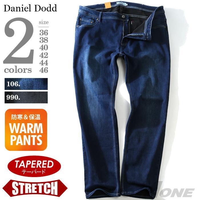 大きいサイズ メンズ DANIEL DODD 裏起毛 ウォーム デニムパンツ ストレッチ azd-1115