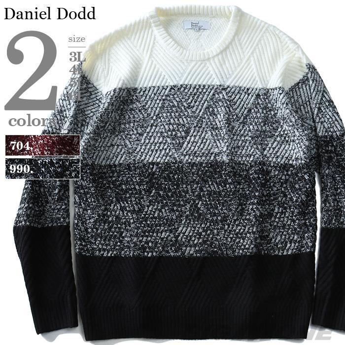 大きいサイズ メンズ DANIEL DODD ブロッキング クルーネック セーター 秋冬 新作 azk-180570