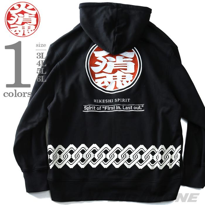大きいサイズ メンズ 火消魂 ヒケシタマシイ デカ ロゴ フルジップパーカー 738123