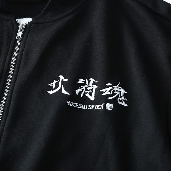 大きいサイズ メンズ 火消魂 ヒケシタマシイ ダンボール MA-1 タイプ ブルゾン ジャケット ジャンパー アウター 738124
