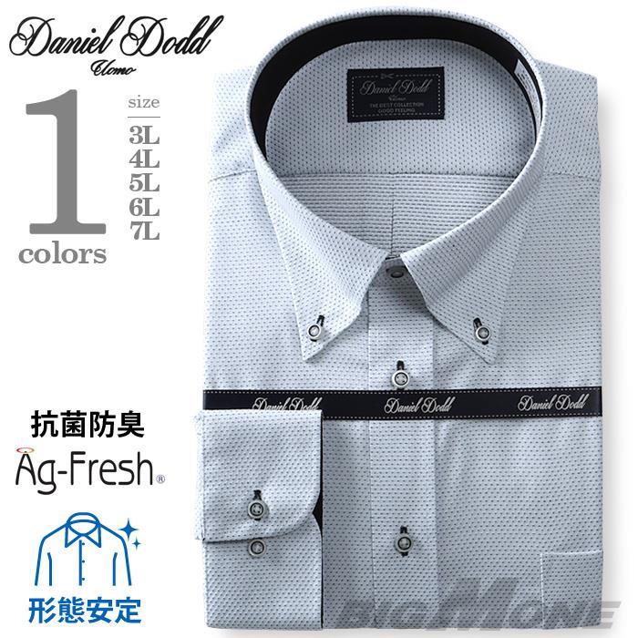 2点目半額 大きいサイズ メンズ DANIEL DODD ビジネス Yシャツ 形態安定 長袖 ワイシャツ ボタンダウン ビジネスシャツ 抗菌防臭 eadn84-72
