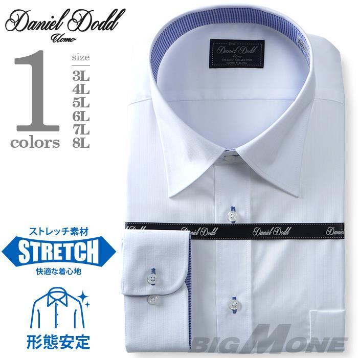 2点目半額 大きいサイズ メンズ DANIEL DODD ビジネス Yシャツ 形態安定 長袖 ワイシャツ レギュラー ストレッチ ビジネスシャツ eadn85-1
