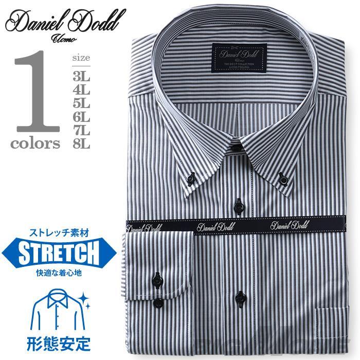 2点目半額 大きいサイズ メンズ DANIEL DODD ビジネス Yシャツ 形態安定 長袖 ワイシャツ ボタンダウン ストレッチ ビジネスシャツ eadn85-76