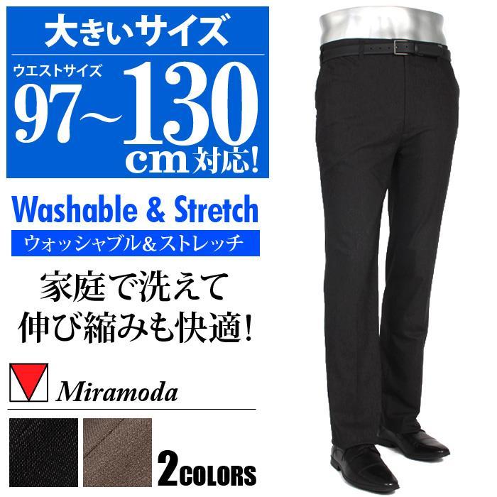 大きいサイズ メンズ Miramoda ストレッチb 無地 ノータック スラックス ウォッシャブル ズボン ボトムス ビジネスパンツ 2787