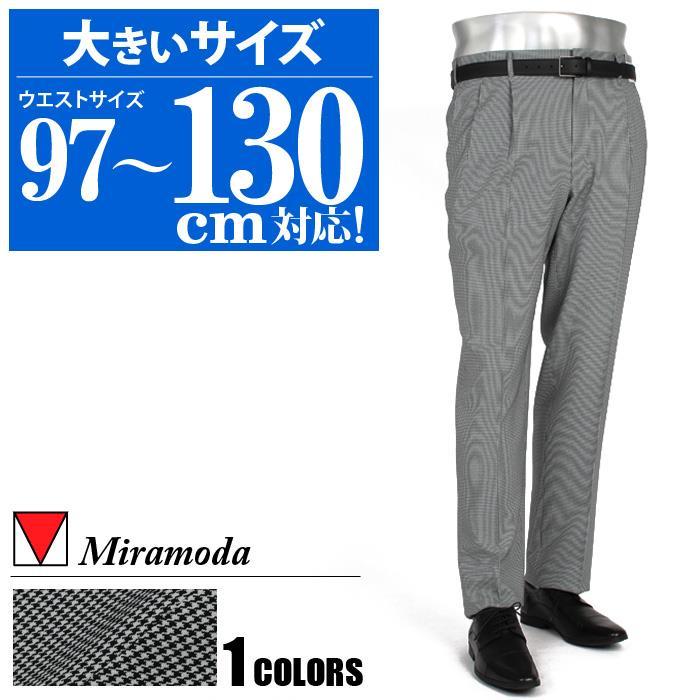 大きいサイズ メンズ Miramoda 千鳥柄 ツータック スラックス ズボン ボトムス ビジネスパンツ 2795