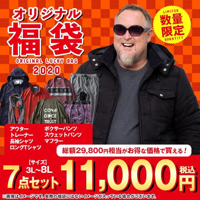 先行予約販売 大きいサイズ メンズ 3L 4L 5L 6L 8L 2020年 福袋 アウター トレーナー 長袖シャツ ロングTシャツ ボクサーパンツ スウェットパンツ マフラー 7点セット 数量限定 or10000-19