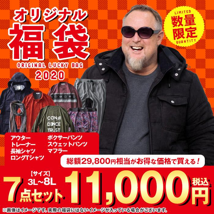 先行予約販売 大きいサイズ メンズ 3L 4L 5L 6L 8L 2019年 福袋 アウター カットジャケット 長袖シャツ ロングTシャツ ウォームアンダー上 スウェットパンツ マフラー 7点セット 数量限定 or10000-19
