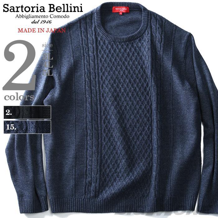 大きいサイズ メンズ SARTORIA BELLINI 日本製 クルーネック ケーブルセーター made in japan azk-1805d3