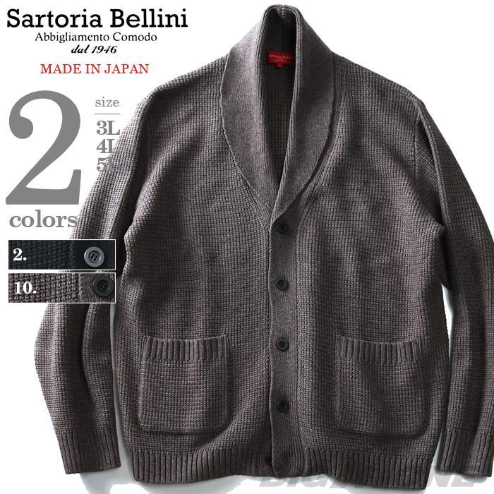 大きいサイズ メンズ SARTORIA BELLINI 日本製 ショールカラー ニットカーディガン made in japan 秋冬 新作 azk-1805d4