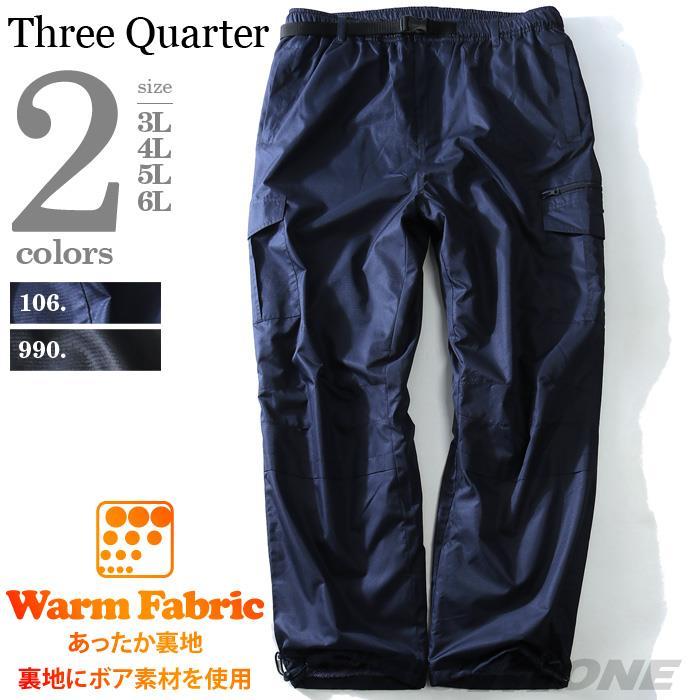 大きいサイズ メンズ Three Quarter マイクロドビー裏ボアカーゴパンツ az-032